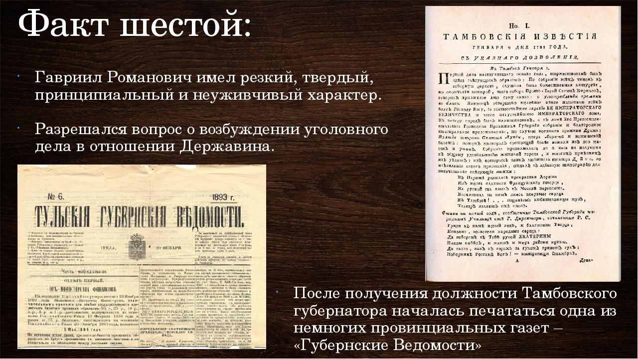 Факт шестой: Гавриил Романович имел резкий, твердый, принципиальный и неуживч...
