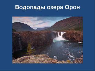 Водопады озера Орон