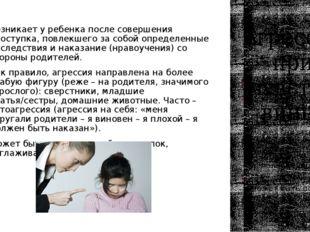Агрессия при чувстве вины Возникает у ребенка после совершения проступка, пов