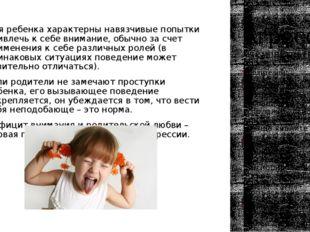 Агрессия демонстративная Для ребенка характерны навязчивые попытки привлечь к