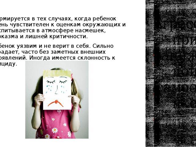 Агрессия при заниженной самооценке Формируется в тех случаях, когда ребенок о...