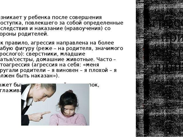 Агрессия при чувстве вины Возникает у ребенка после совершения проступка, пов...