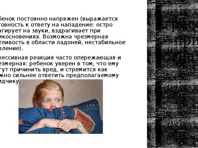 Агрессия при страхе Родителям: Постарайтесь уверить ребенка в том, что не все...