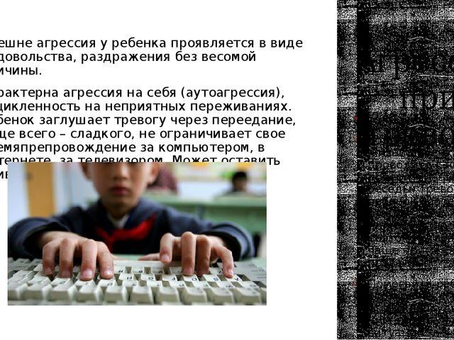 Агрессия при тревоге Внешне агрессия у ребенка проявляется в виде недовольств...