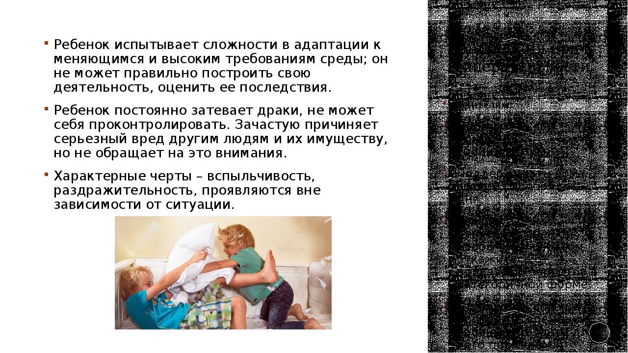 Агрессия при гиперактивности Ребенок испытывает сложности в адаптации к меняю...