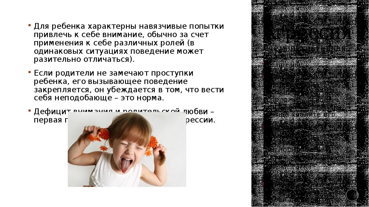 Агрессия демонстративная Для ребенка характерны навязчивые попытки привлечь к...