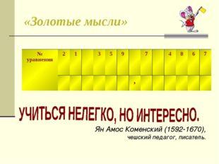 «Золотые мысли» Ян Амос Коменский (1592-1670), чешский педагог, писатель. № у
