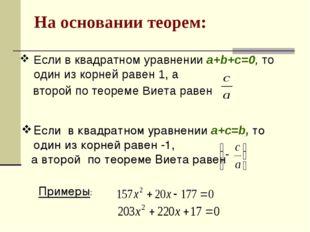 На основании теорем: Если в квадратном уравнении a+b+c=0, то один из корней р