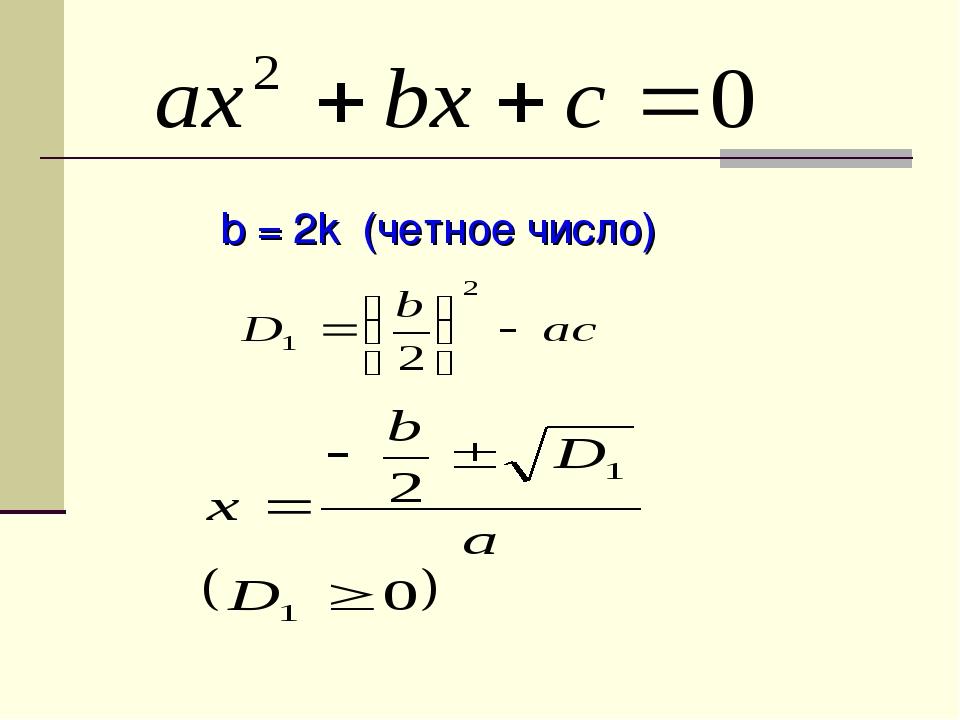 b = 2k (четное число)