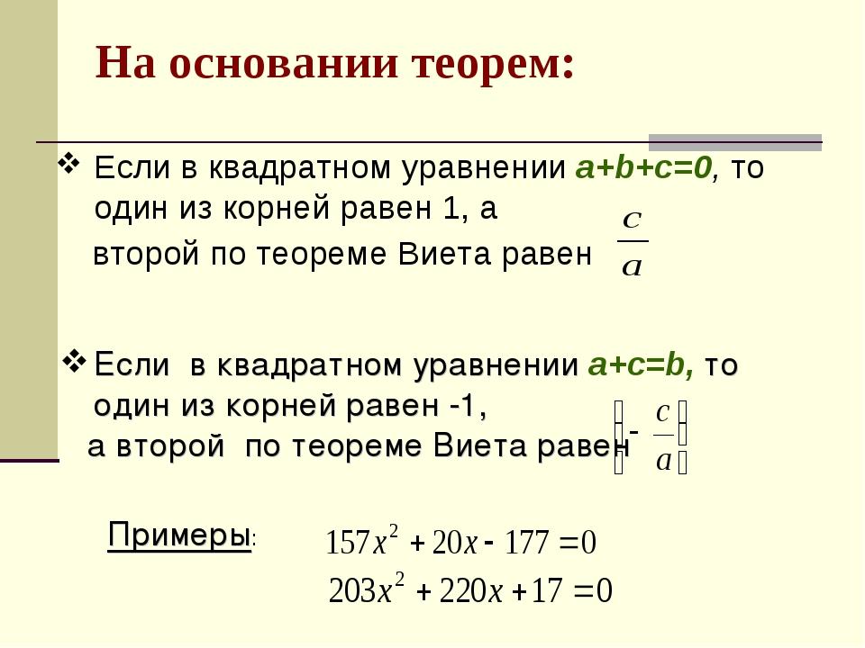 На основании теорем: Если в квадратном уравнении a+b+c=0, то один из корней р...