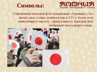 Символы: Современный японский флаг называемый «Хиномару», что значит диск сол