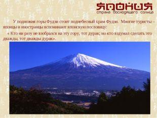 У подножия горы Фудзи стоит поднебесный храм Фудзи. Многие туристы – японцы