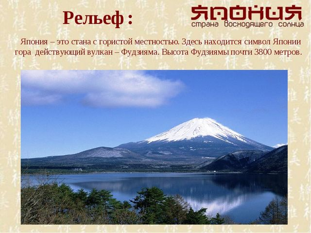Япония – это стана с гористой местностью. Здесь находится символ Японии гора...