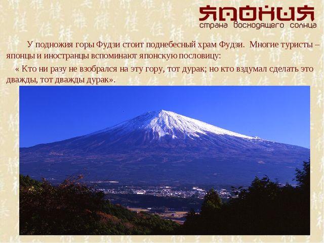 У подножия горы Фудзи стоит поднебесный храм Фудзи. Многие туристы – японцы...