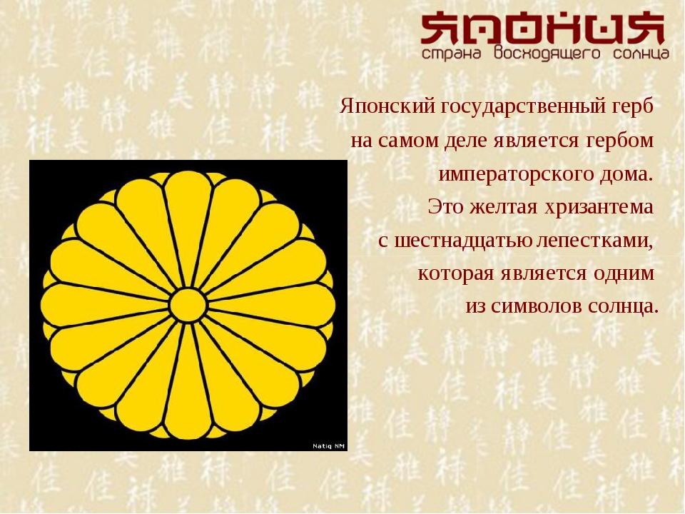 Японский государственный герб на самом деле является гербом императорского д...