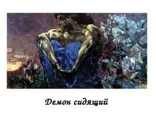 Демон сидящий