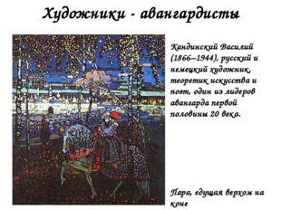 Художники - авангардисты Пара, едущая верхом на коне Кандинский Василий (1866