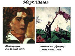 "Марк Шагал Влюбленные. Прогулка."" Холст, масло. 1917г. Автопортрет Self-Portr"