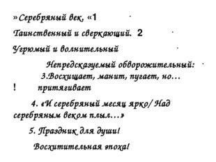 1. «Серебряный век» 2. Таинственный и сверкающий Угрюмый и волнительный Неп