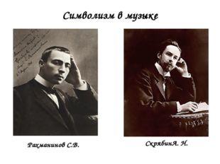 Символизм в музыке Рахманинов С.В. СкрябинА. Н.