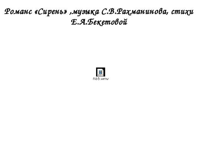 Романс «Сирень» ,музыка С.В.Рахманинова, стихи Е.А.Бекетовой