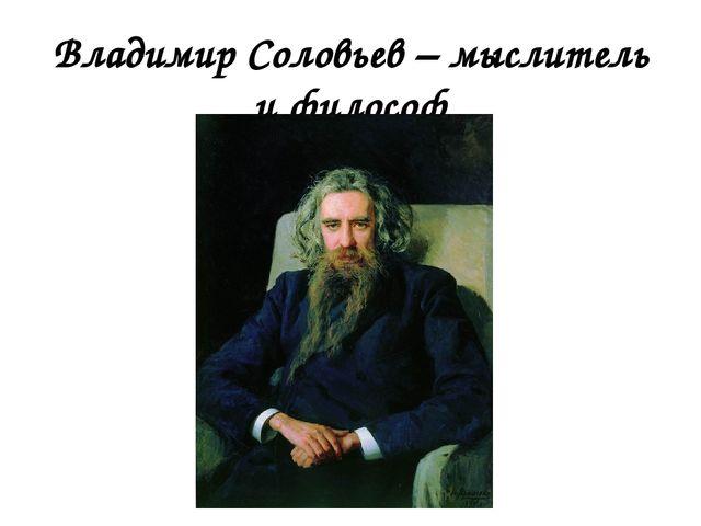 Владимир Соловьев – мыслитель и философ