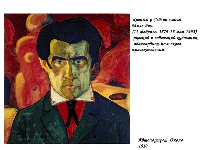 Автопортрет. Около 1910 Казими́р Севери́нович Мале́вич (11 февраля1879-15 м...
