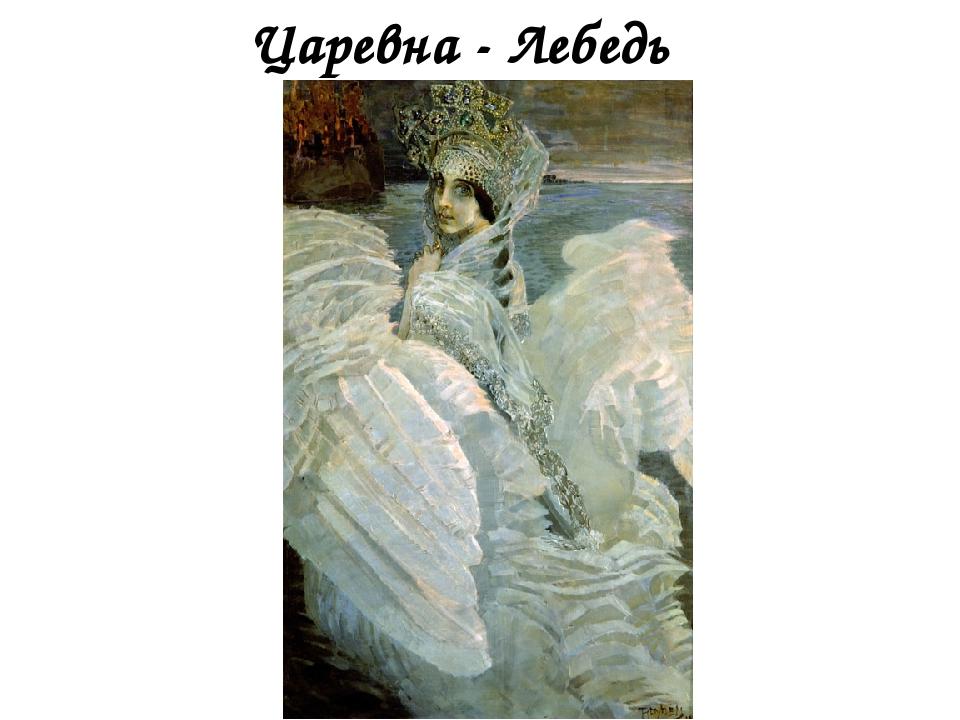 Царевна - Лебедь