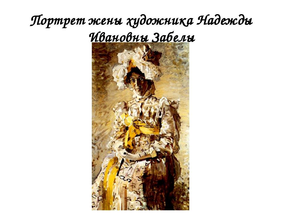 Портрет жены художника Надежды Ивановны Забелы