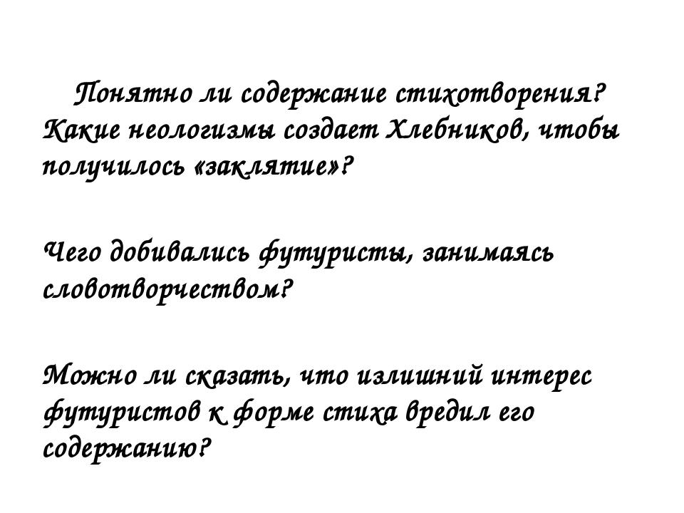 Понятно ли содержание стихотворения? Какие неологизмы создает Хлебников, что...
