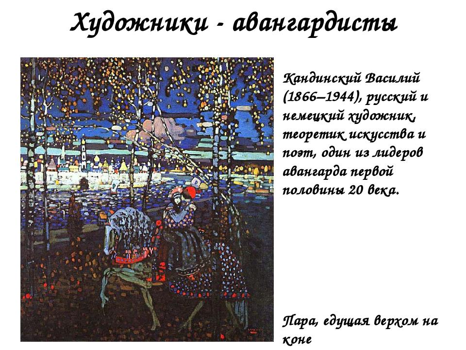 Художники - авангардисты Пара, едущая верхом на коне Кандинский Василий (1866...
