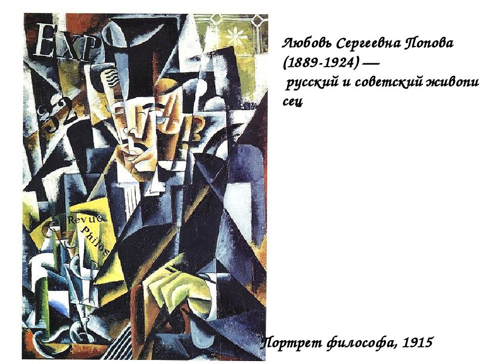 Любовь Сергеевна Попова (1889-1924)— русскийисоветскийживописец Портрет...