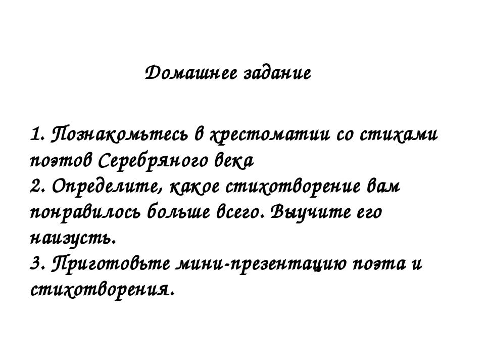 Домашнее задание 1. Познакомьтесь в хрестоматии со стихами поэтовСеребряног...