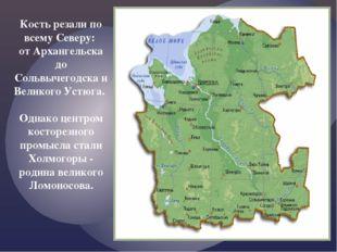 Кость резали по всему Северу: от Архангельска до Сольвычегодска и Великого Ус