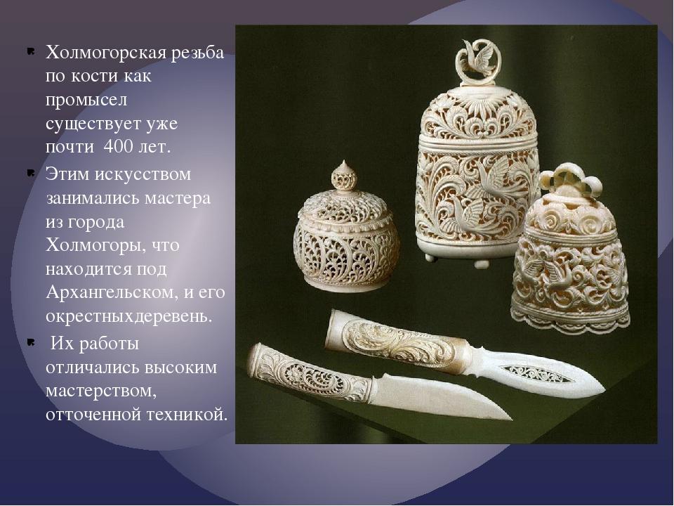 Холмогорская резьба по кости как промысел существует уже почти 400 лет. Этим...