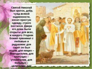 Святой Николай был кроток, добр, чужд всякой надменности, носил простую одежд