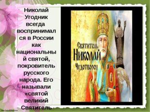 Николай Угодник всегда воспринимался в России как национальный святой, покров