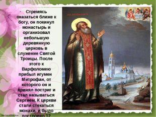 Стремясь оказаться ближе к богу, он покинул монастырь и организовал небольшую