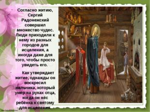 Согласно житию, Сергий Радонежский совершил множество чудес. Люди приходили к