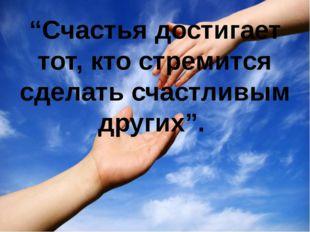 """""""Счастья достигает тот, кто стремится сделать счастливым других"""". http://lind"""