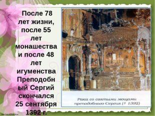 После 78 лет жизни, после 55 лет монашества и после 48 лет игуменства Препод
