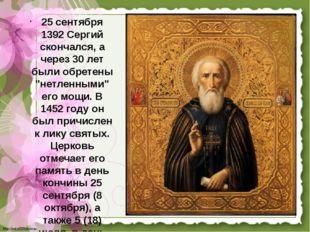 """25 сентября 1392 Сергий скончался, а через 30 лет были обретены """"нетленными"""""""