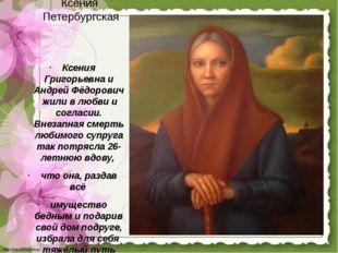 Святая Блаженная Ксения Петербургская Ксения Григорьевна и Андрей Фёдорович ж