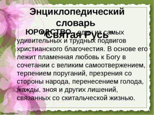 """Энциклопедический словарь """"Святая Русь"""" ЮРОДСТВО- один из самых удивительных"""