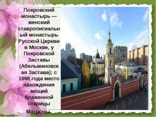 Покровский монастырь — женский ставропигиальный монастырь Русской Церкви в Мо