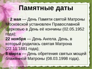 Памятные даты 2 мая — День Памяти святой Матроны Московской установлен Правос