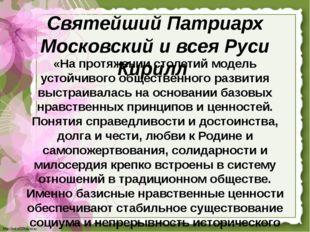 Святейший Патриарх Московский и всея Руси Кирилл «На протяжении столетий моде