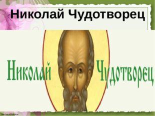 Николай Чудотворец http://linda6035.ucoz.ru/