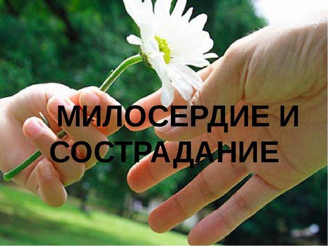 МИЛОСЕРДИЕ И СОСТРАДАНИЕ http://linda6035.ucoz.ru/