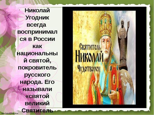 Николай Угодник всегда воспринимался в России как национальный святой, покров...